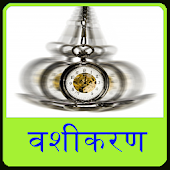 Vashikaran Book Hindi