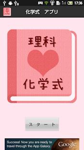 【無料】化学式アプリ:元素記号を覚えたら次はこれ 女子用
