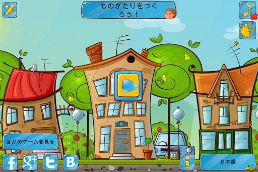 無料教育Appの物語を作ろう!  無料版 キッズゲーム|記事Game