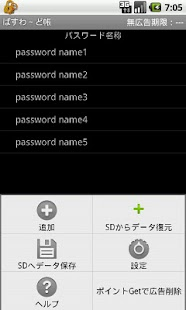 PasswordBook - screenshot thumbnail