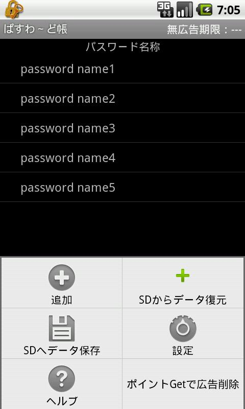 PasswordBook- screenshot