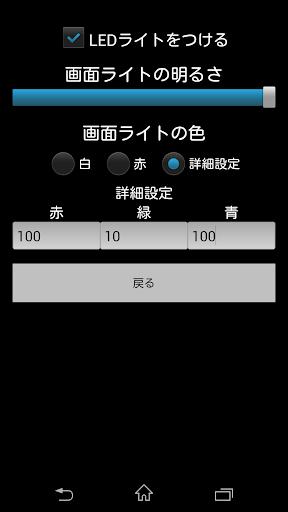 玩免費工具APP|下載自由ライト app不用錢|硬是要APP
