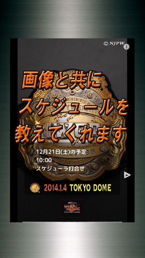 新日本プロレスNJPWスケジューラ W.K8仕様のおすすめ画像4