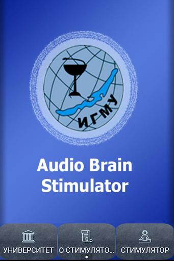 Аудиостимулятор