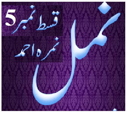 Namal 5 Urdu Novel Nimra Ahmed
