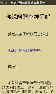 玩書籍App|彌陀經 (聽)免費|APP試玩