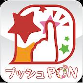 プッシュぽん~Push PON~