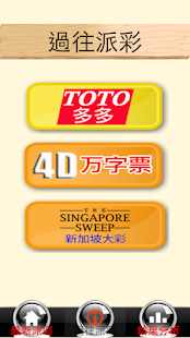 4D, TOTO, SG Sweep Large Fonts - screenshot thumbnail