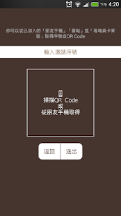 MyBigDay-賓客- screenshot thumbnail
