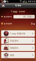 Screenshot of T map for KT,LGU+ (갤럭시S 3 전용)
