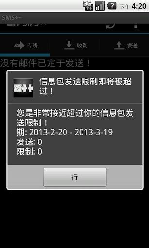 SMS++ Pro