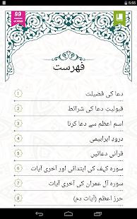 Zikr-of-Allah-Duas-Azkar 7