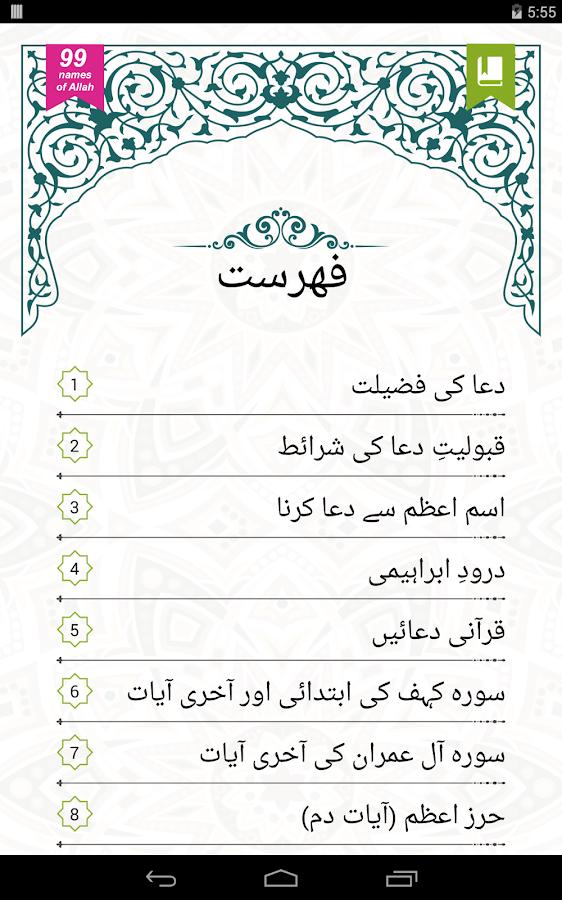 Zikr-of-Allah-Duas-Azkar 19