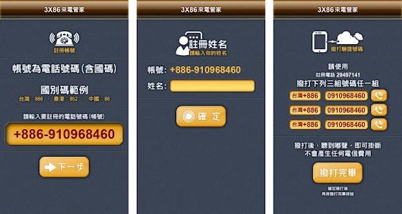 小蜜蜂來電管家-自創聊天群 3X - screenshot thumbnail