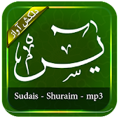 Surah Yaasin audio | Quran MP3