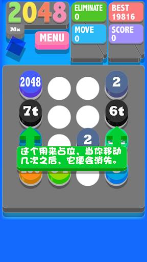 2048正方形