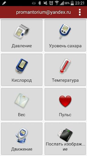 Рухэлснет - Мобильный пациент