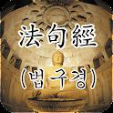 법구경 法句經 : 한역 39장,팔리어본 26장 icon