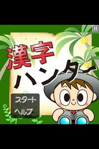 漢字ハンター