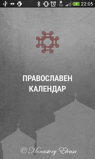 Pravoslaven Kalendar 2015