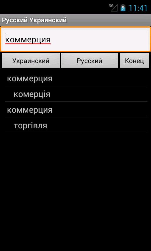 Ukrainian Russian Dictionary - screenshot