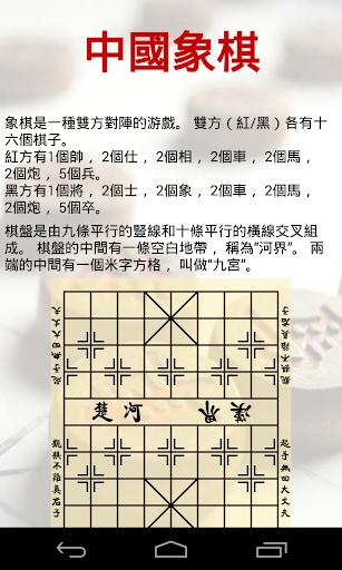 玩免費棋類遊戲APP|下載中國象棋 HD app不用錢|硬是要APP