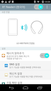BT Reader Plus 한국어