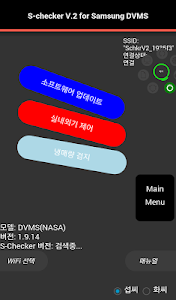 S-Net Mobile V2 KR screenshot 6