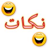 25 نكت العربية