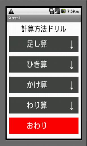 計算ドリル7