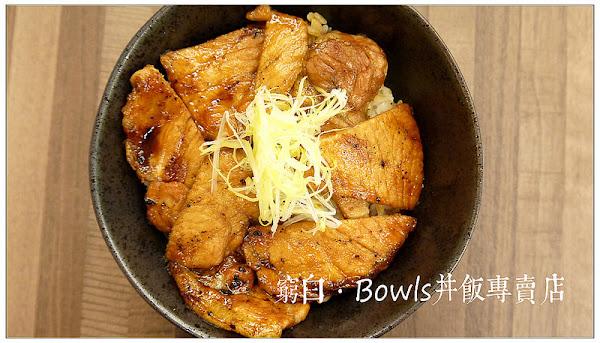 燒肉滿滿滿.Bowls丼飯專賣店.豬肉丼飯.微風廣場.捷運台北車站