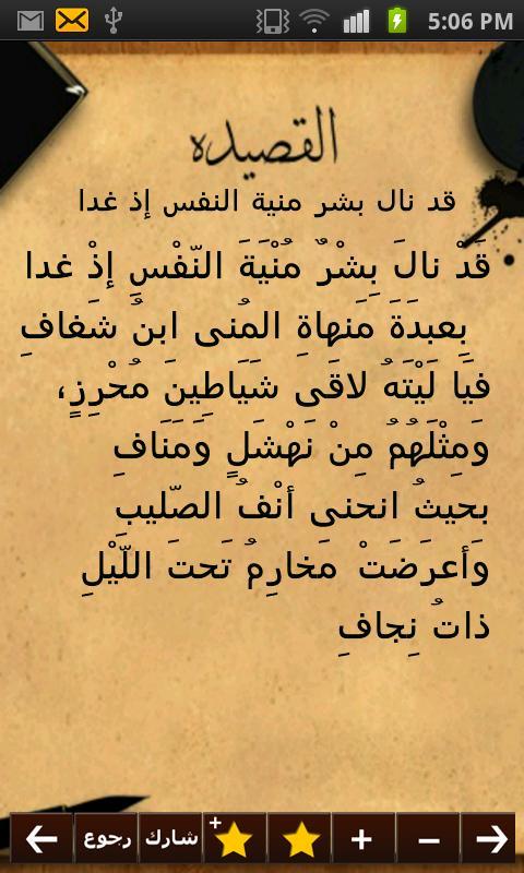 موسوعة الشعر العربي - screenshot