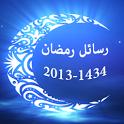 رسائل رمضان 2013 م - هـ 1434 icon