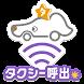 京都タクシー呼び出し