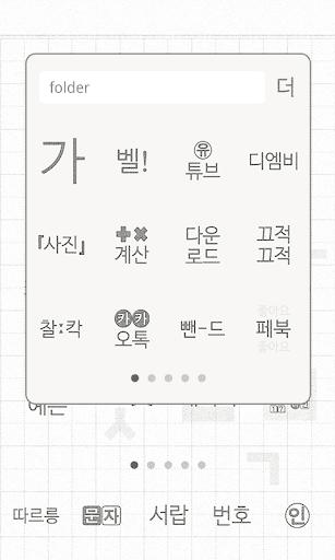 玩個人化App NanumBarunGothicLドドルランチャーテーマ免費 APP試玩