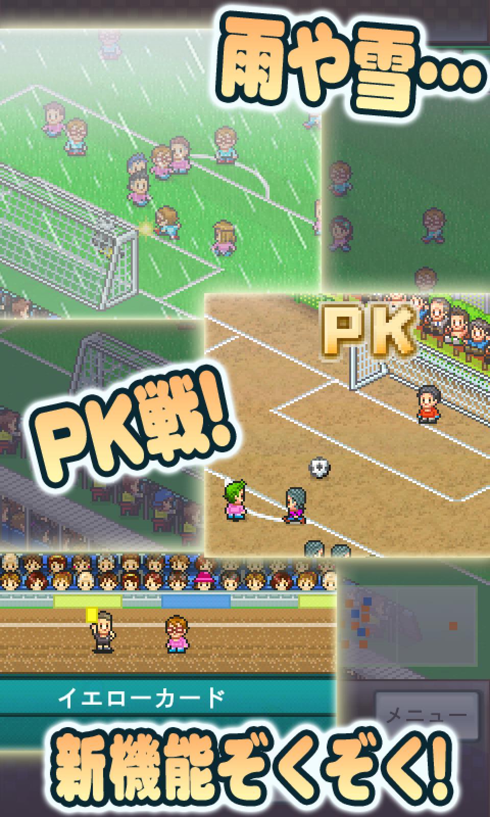サッカークラブ物語2 screenshot #21
