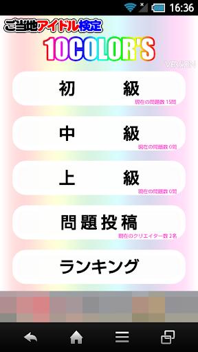 ご当地アイドル検定 テンカラーズ version