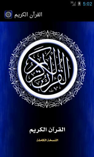 القرآن الكريم Al Quran