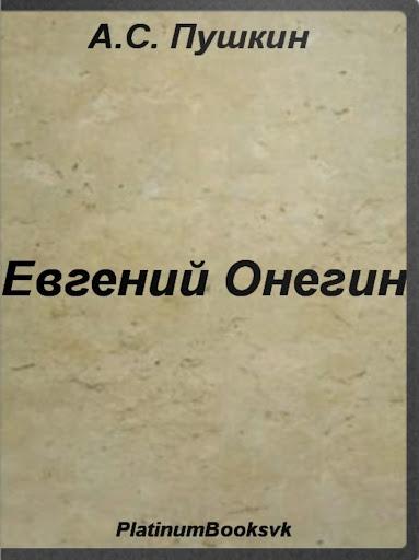 Евгений Онегин. А.С.Пушкин.