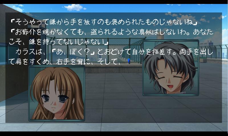 死にた狩り- screenshot