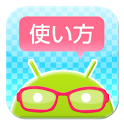 Android使い方ガイド icon