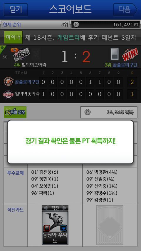 프로야구 매니저 모바일 - screenshot