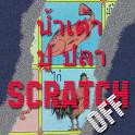 น้ำเต้าปูปลา Scratch off Game icon