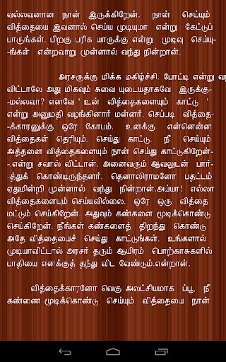 Tenali Raman Stories In Tamil Pdf