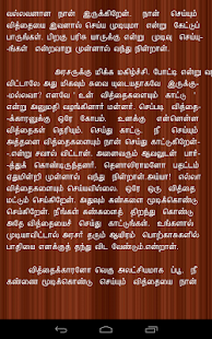 Thenali Raman Stories in Tamil - screenshot thumbnail