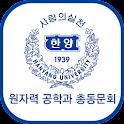 한양대학교 원자력공학과 총동문회(각 산하포함) icon