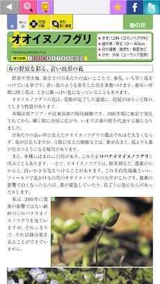 雑草図鑑のおすすめ画像2