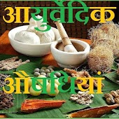 Ayurved Medicines(Drugs) Hindi