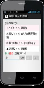 玩教育App|全民英檢初級快數學習機_A字段免費|APP試玩