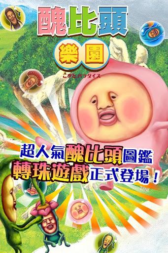 WIFI破解密碼鑰匙 - 遊戲下載 - Android 台灣中文網